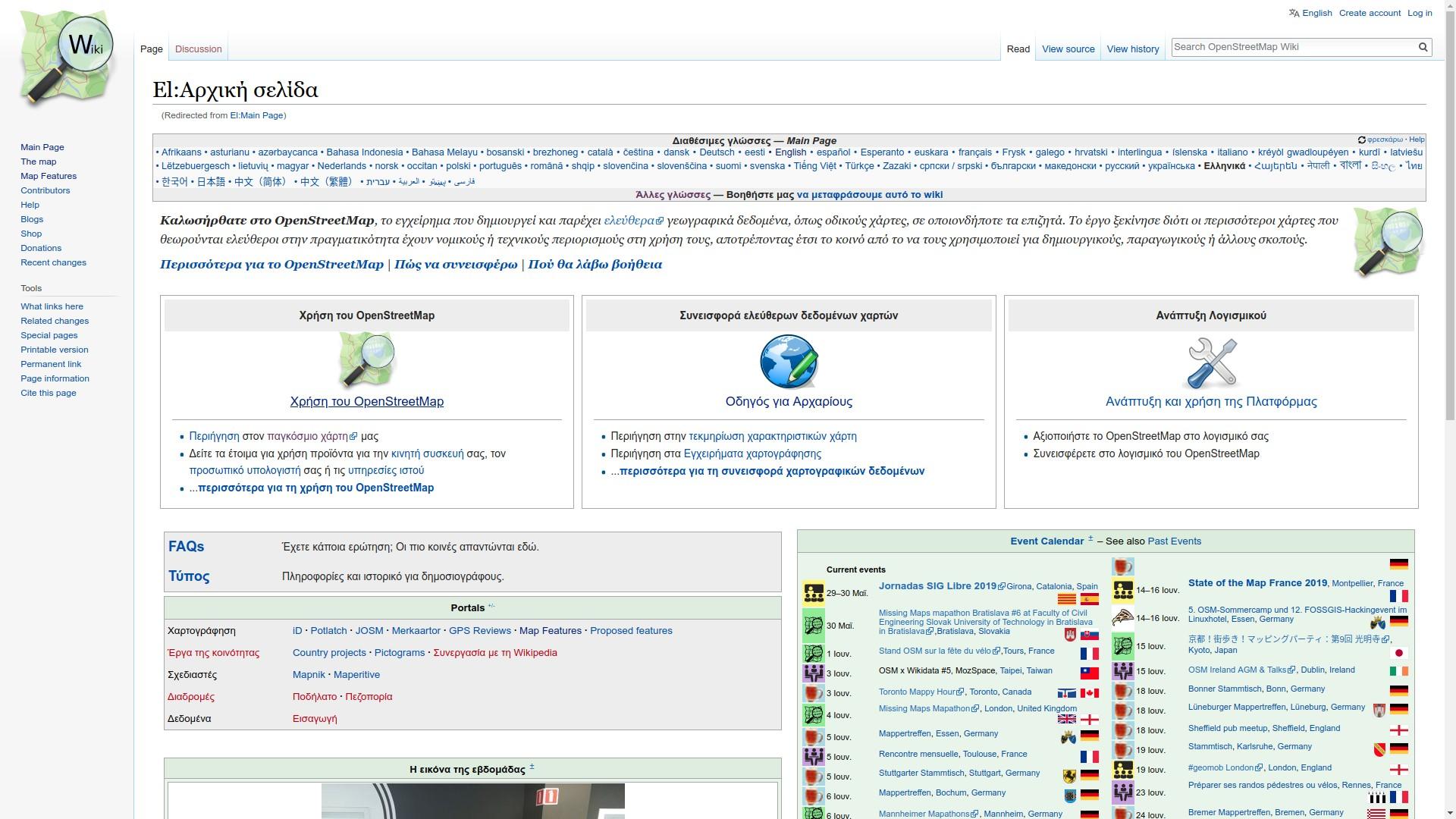 Τεκμηρίωση OSM στα ελληνικά - Αρχική σελίδα